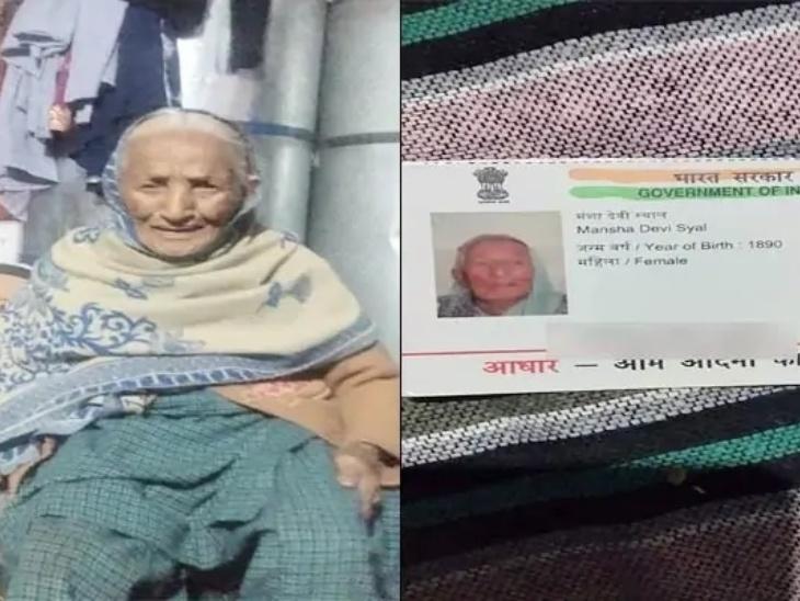 मंशा देवी की उम्र 130 साल, आधार कार्ड को प्रूफ बनाकर गिनीज वर्ल्ड रिकॉर्ड में दावे की तैयारी|लाइफस्टाइल,Lifestyle - Dainik Bhaskar