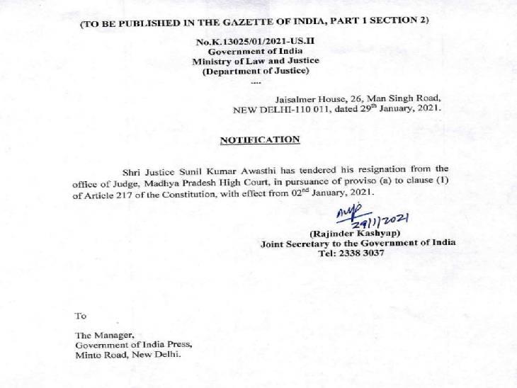विधि एवं न्याय मंत्रालय के न्याय विभाग ने जारी की अधिसूचना।