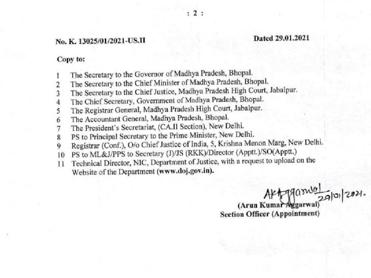 जस्टिस सुनील कुमार अवस्थी के इस्तीफा संबंधी अधिसूचना से राज्य सरकार सहित चीफ जस्टिस को अवगत कराया गया है।