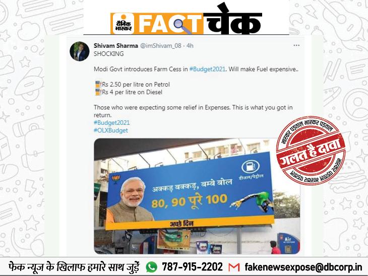 बजट में पेट्रोल-डीजल महंगा समझकर PM मोदी का मजाक उड़ातेहुए लगाया होर्डिंग? जानें इस फोटो और दावे की सच्चाई|फेक न्यूज़ एक्सपोज़,Fake News Expose - Dainik Bhaskar