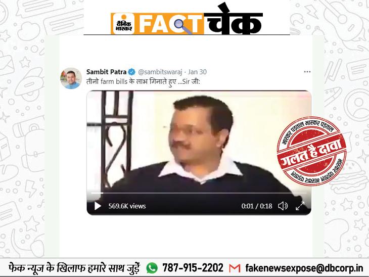 भाजपा प्रवक्ता संबित पात्रा ने शेयर किया वीडियो, जिसमें अरविंद केजरीवाल ने गिनाए कृषि कानून के फायदे? जानिए वीडियो की सच्चाई|फेक न्यूज़ एक्सपोज़,Fake News Expose - Dainik Bhaskar