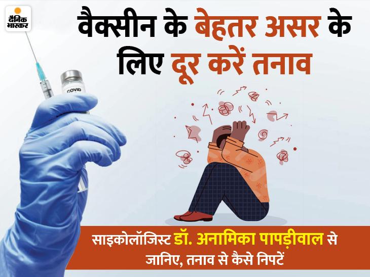 तनाव वैक्सीन का असर कम कर सकता है, ग्राफिक से समझिए तनाव शरीर के किन हिस्सों पर बुरा असर डालता है|लाइफ & साइंस,Happy Life - Dainik Bhaskar