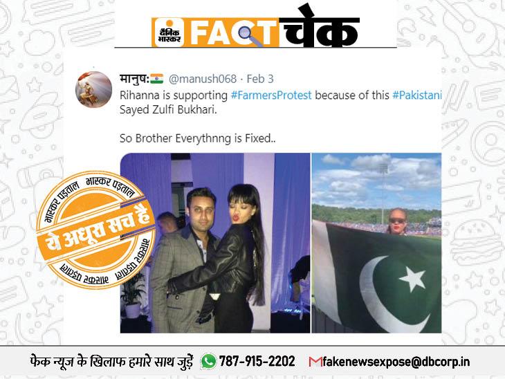 अमेरिकन सिंगर रिहाना ने पाकिस्तान को सपोर्ट करने के लिए किसान आंदोलन पर ट्वीट किया, जानिए इसकी सच्चाई फेक न्यूज़ एक्सपोज़,Fake News Expose - Dainik Bhaskar