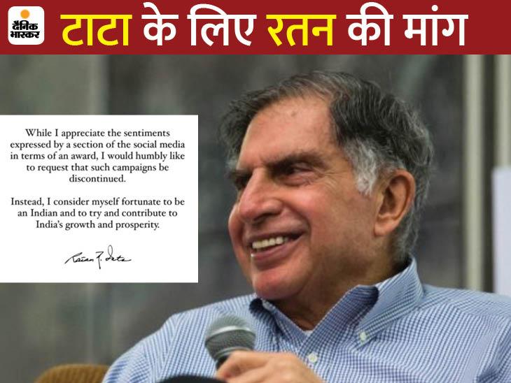 रतन टाटा बोले- मेरे लिए भारतीय हाेना ही खुशकिस्मती, गुजारिश है कि यह सोशल मीडिया कैंपेन बंद कर दें|देश,National - Dainik Bhaskar