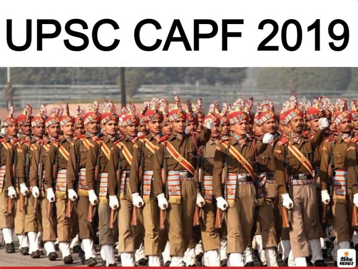 सेंट्रल आर्म्ड पुलिस फोर्स भर्ती परीक्षा का फाइनल रिजल्ट जारी, 264 कैंडिडेट्स को मिली सफलता करिअर,Career - Dainik Bhaskar