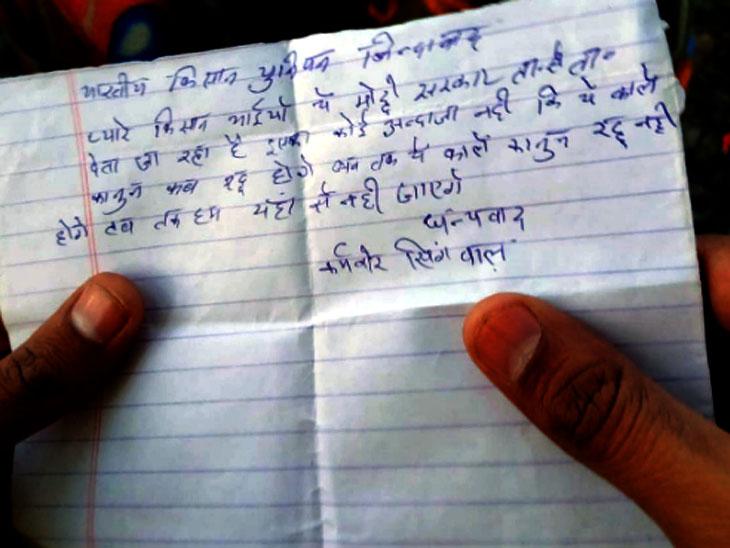 कर्मवीर की तरफ से लिखा गया सुसाइड नोट दिखाते साथी किसान।