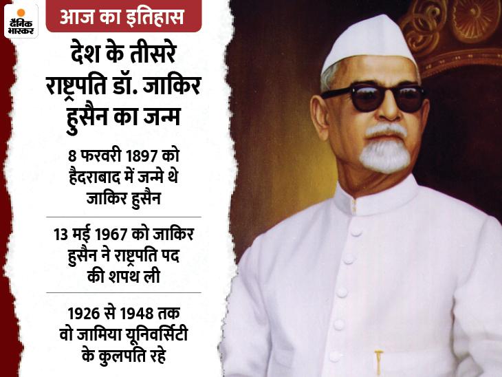 देश के पहले मुस्लिम राष्ट्रपति जाकिर हुसैन का जन्म, जिनकी जीत का ऐलान जामा मस्जिद से हुआ था देश,National - Dainik Bhaskar