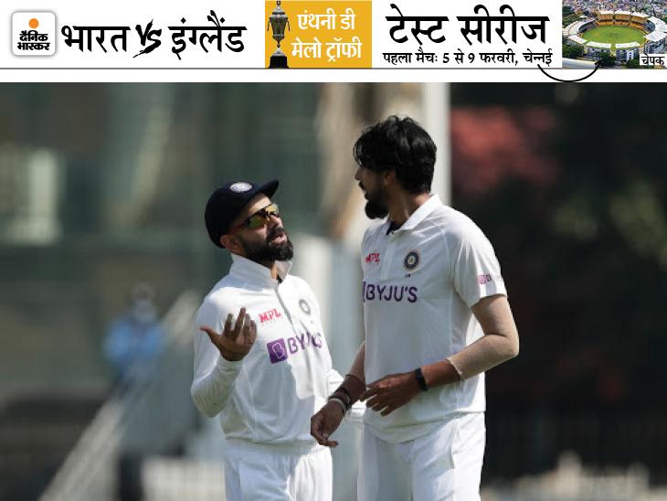 इशांत ने कहा-कैप्टन मैं बॉलिंग कर सकता हूं; विराट बोले-2 दिन में मन नहीं भरा क्या, फिर बुमराह को थमा दी गेंद|क्रिकेट,Cricket - Dainik Bhaskar