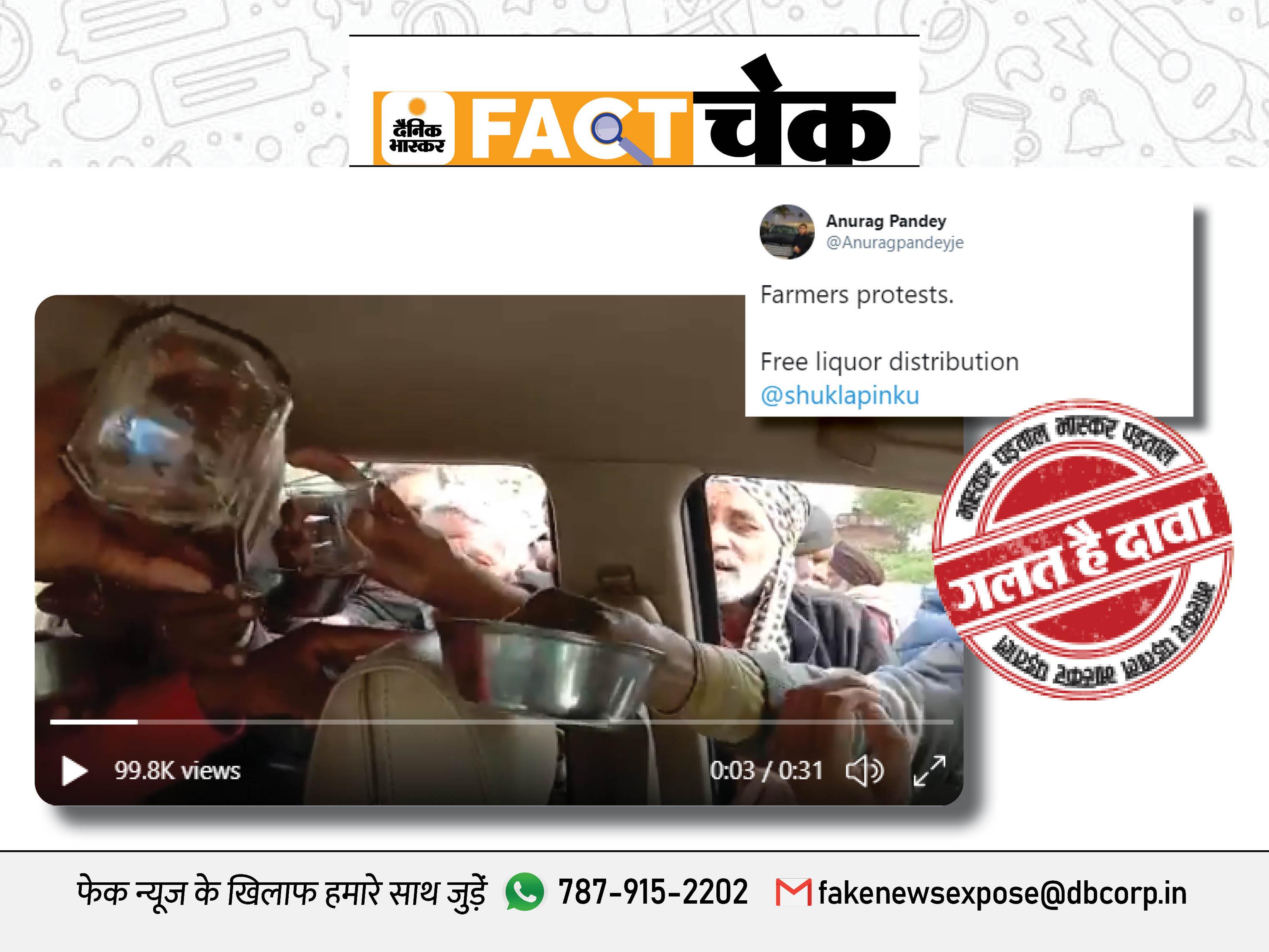 किसान आंदोलनकारियों को मुफ्त बांटी जा रही शराब, जानिए इस वायरल वीडियो की सच्चाई फेक न्यूज़ एक्सपोज़,Fake News Expose - Dainik Bhaskar