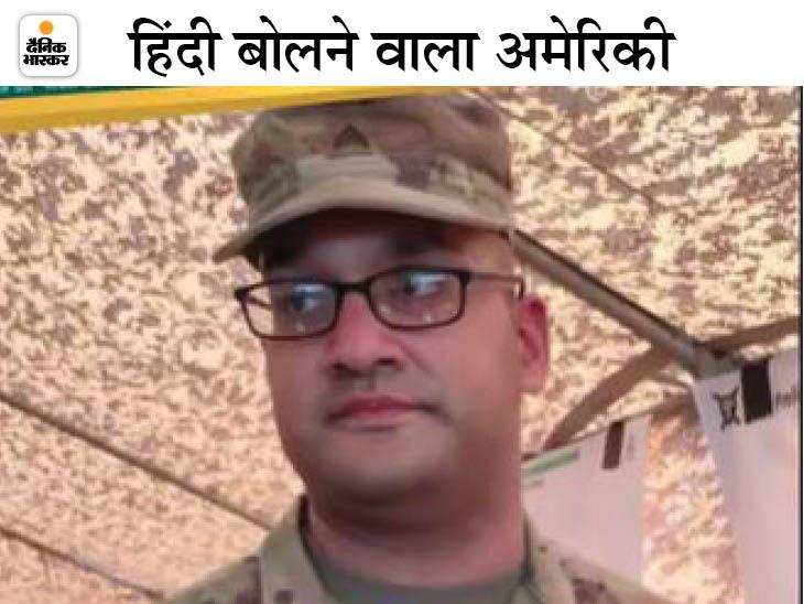 चंडीगढ़ के प्रिंस सिंह अब हैं अमेरिकी सेना का हिस्सा, युद्धाभ्यास में भारतीय जवानों को दी हिंदी में हथियारों की ट्रेनिंग|बीकानेर,Bikaner - Dainik Bhaskar