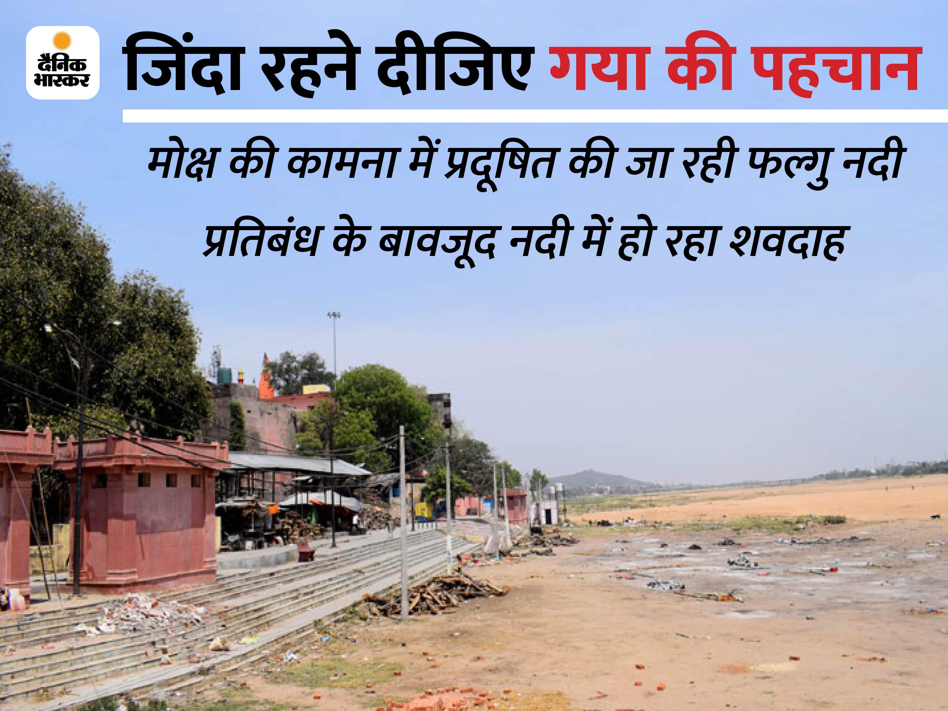 मोक्ष पाने के लिए खतरे में डाला फल्गु नदी का वजूद, पतली धार बन गई 235 KM लंबी नदी, रोक के बावजूद रोज हो रहे 100 से अधिक शवदाह गया,Gaya - Dainik Bhaskar
