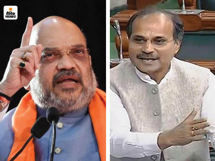 लोकसभा में शाह का अधीर रंजन को जवाब- मैं टैगोर की कुर्सी पर नहीं बैठा, आपकी पार्टी के बैकग्राउंड की वजह से गलती हुई|देश,National - Dainik Bhaskar