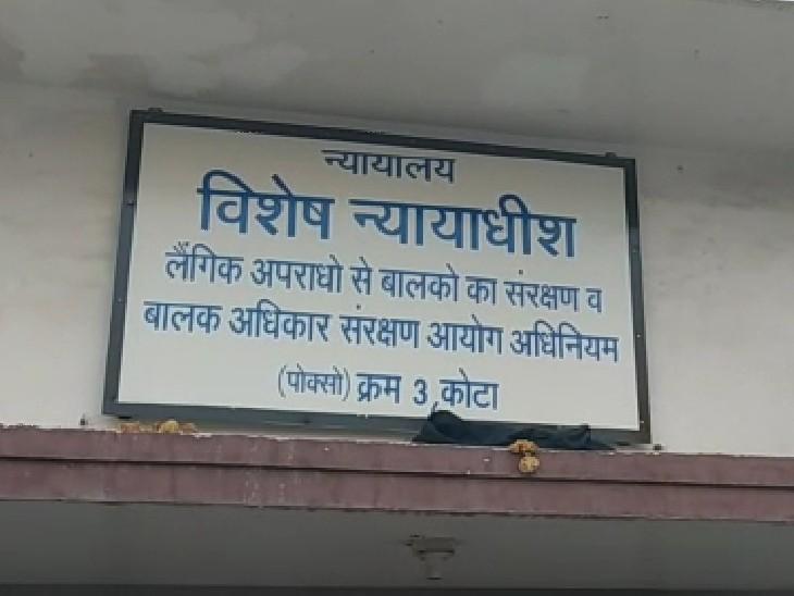 किशोरी से दुष्कर्म के आरोपी को कोर्ट ने सुनाई 10 साल की सजा कोटा,Kota - Dainik Bhaskar
