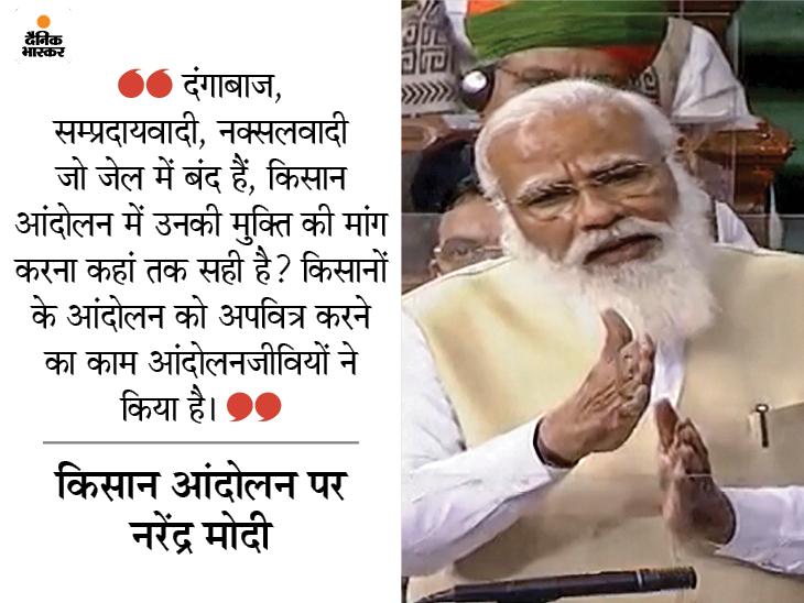 मोदी ने किसानों के लिए कहा- उनका आंदोलन पवित्र है, आंदोलनजीवी उसे अपवित्र कर रहे|देश,National - Dainik Bhaskar