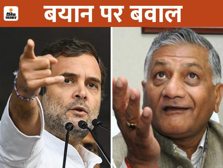 राहुल ने कहा- मंत्री को बर्खास्त करें; 2 दिन पहले वीके सिंह बोले थे- भारत ने 50 बार LAC का अतिक्रमण किया देश,National - Dainik Bhaskar