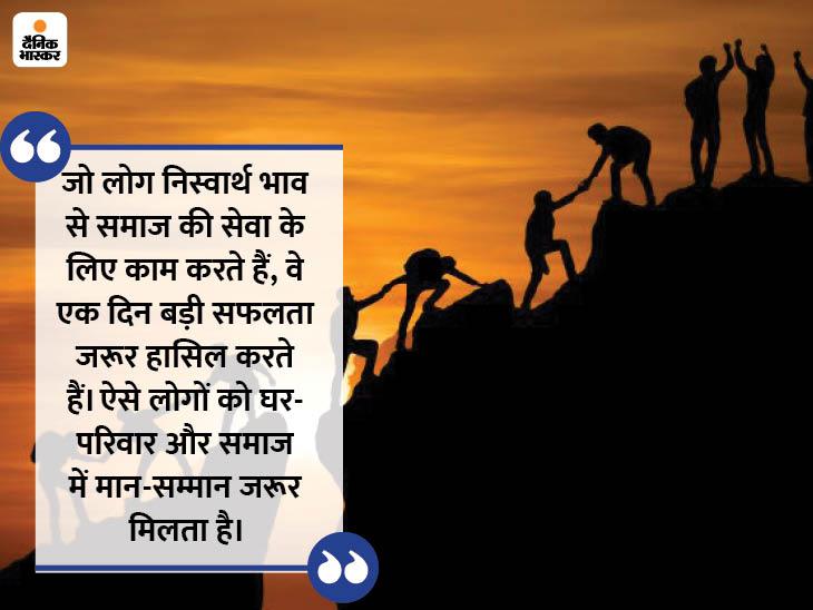 योग्यता से धन मिलता है और धन का सही उपयोग करने से जीवन में सुख-शांति बनी रहती है धर्म,Dharm - Dainik Bhaskar