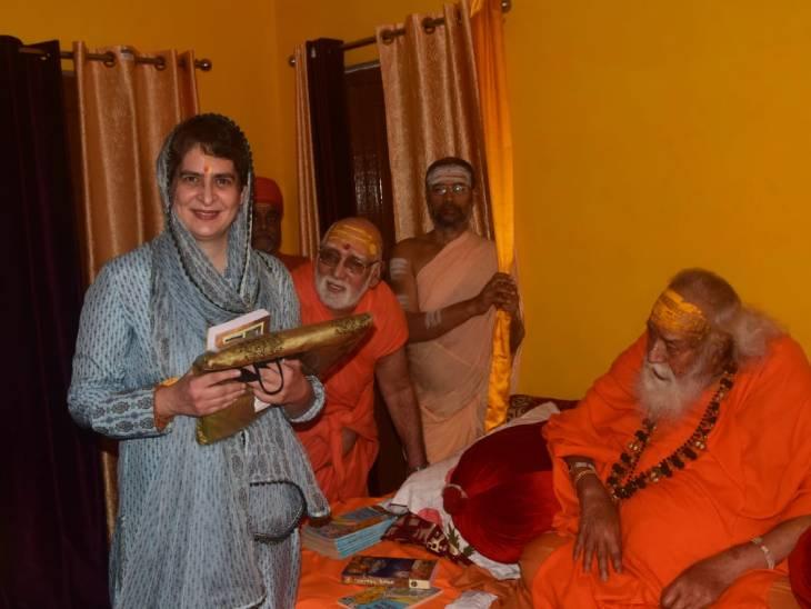Priyanka Gandhi took blessings from Shankaracharya Swaroopanand Saraswati.
