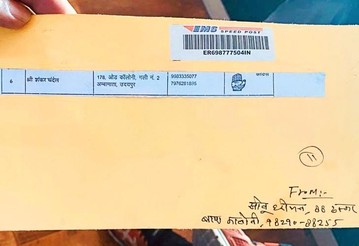 सोनू नाम के व्यक्ति ने चुनिंदा पार्षदों को भेजा पत्र।