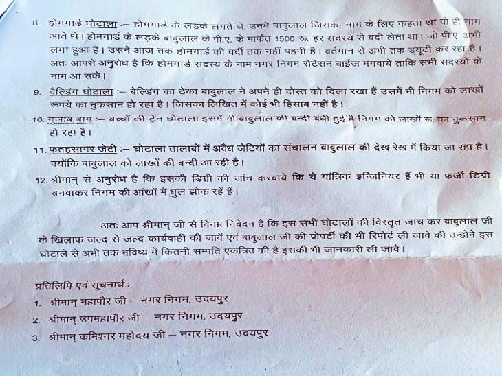 पत्र में बीजेपी के पूर्व उपमहापौर और वर्तमान चेयरमैन पर लगाए गंभीर आरोप।