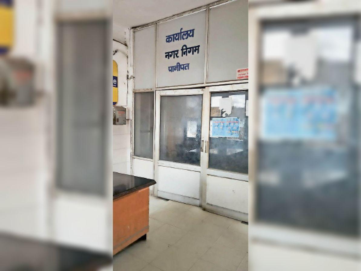 हड़ताल खत्म हाेने के बाद भी नहीं खुला नगर निगम, कल से होंगे काम|पानीपत,Panipat - Dainik Bhaskar