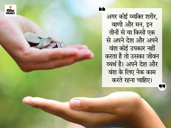 माता-पिता और दोस्त ही निस्वार्थ भाव से मदद करते हैं, बाकी सभी का कुछ न कुछ स्वार्थ होता है धर्म,Dharm - Dainik Bhaskar