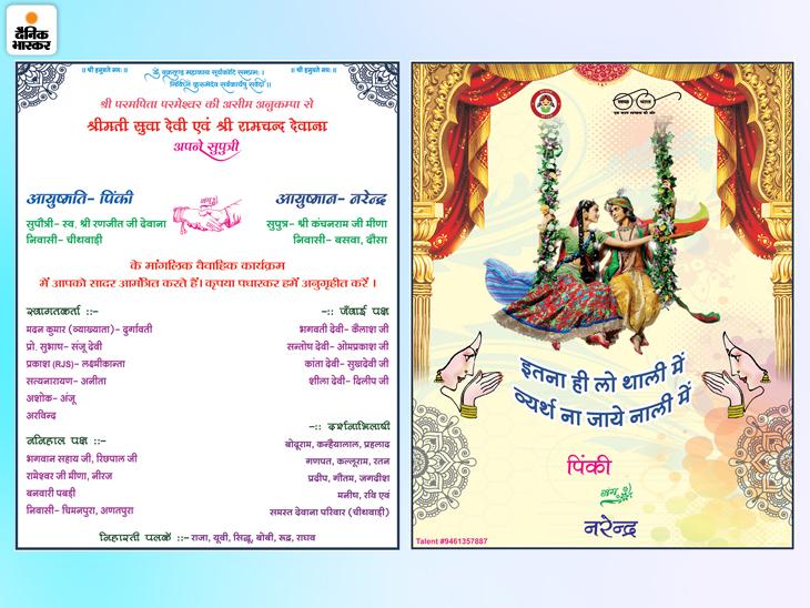 पिंकी मीणा की शादी के कार्ड पर खाने की बर्बादी न करने का मैसेज प्रिंट कराया गया है।