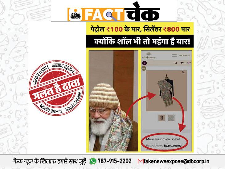 PM मोदी ने पहनी 2 लाख रुपए की कीमत वाली पश्मीना शॉल? जानिएइस वायरल पोस्ट की सच्चाई|फेक न्यूज़ एक्सपोज़,Fake News Expose - Dainik Bhaskar
