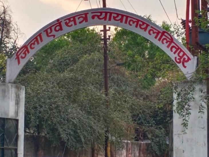 ललितपुर में 1 साल की बच्ची के साथ दुष्कर्म करने वाले युवक को उम्रकैद, 50 हजार का जुर्माना भी लगा|झांसी,Jhansi - Dainik Bhaskar