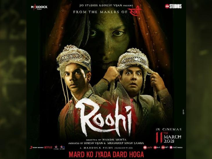 राजकुमार राव और जान्हवी कपूर स्टारर 'रूही' का ट्रेलर आउट, 11 मार्च को सिनेमाघरों में रिलीज होगी फिल्म बॉलीवुड,Bollywood - Dainik Bhaskar