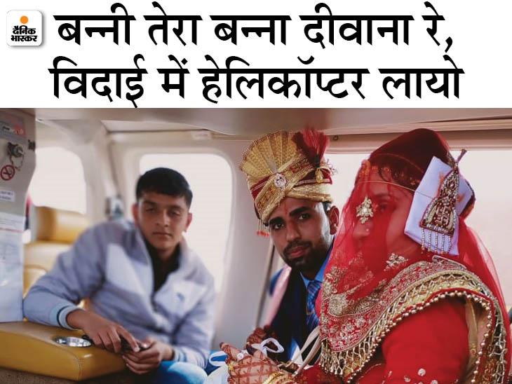 दुल्हन बोली- कभी हवाई जहाज में नहीं बैठी, सपना है विदाई हेलिकॉप्टर से हो, फौजी पति ने 3 लाख खर्चकर पूरी की ख्वाहिश|सीकर,Sikar - Dainik Bhaskar