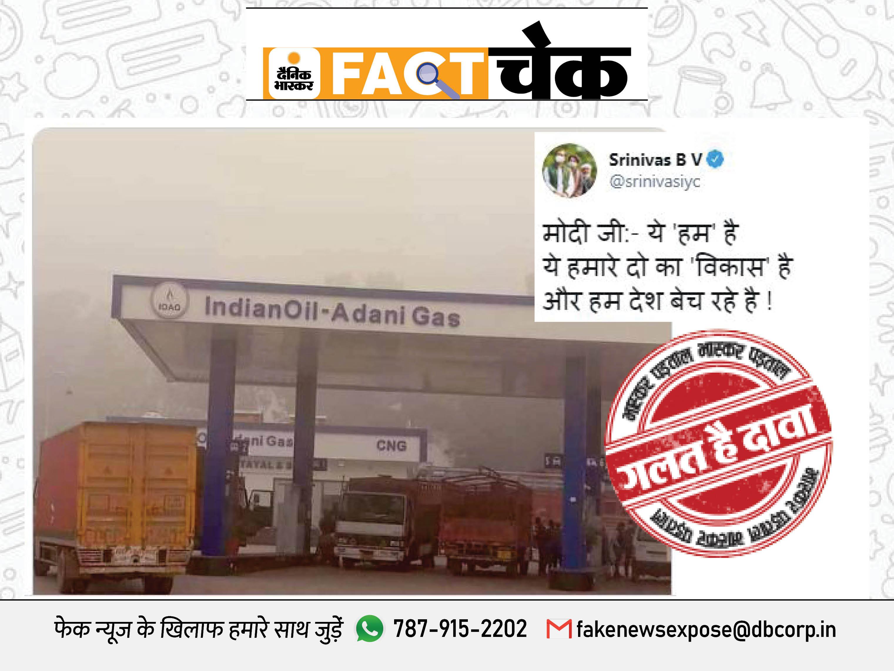 मोदी सरकार ने अडानीग्रुप को बेचा इंडियन ऑयल? जानिएइस दावे की सच्चाई|फेक न्यूज़ एक्सपोज़,Fake News Expose - Dainik Bhaskar