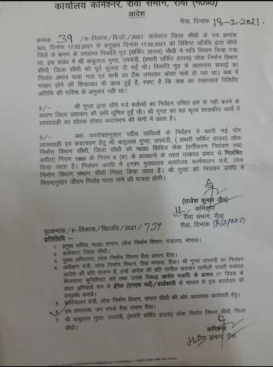 सीधी सर्किट हाउस के प्रभारी और सब इंजीनियर बाबूलाल गुप्ता का निलंबन आदेश।