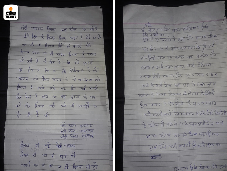 The father-son wrote a suicide note in Punjabi before committing suicide.