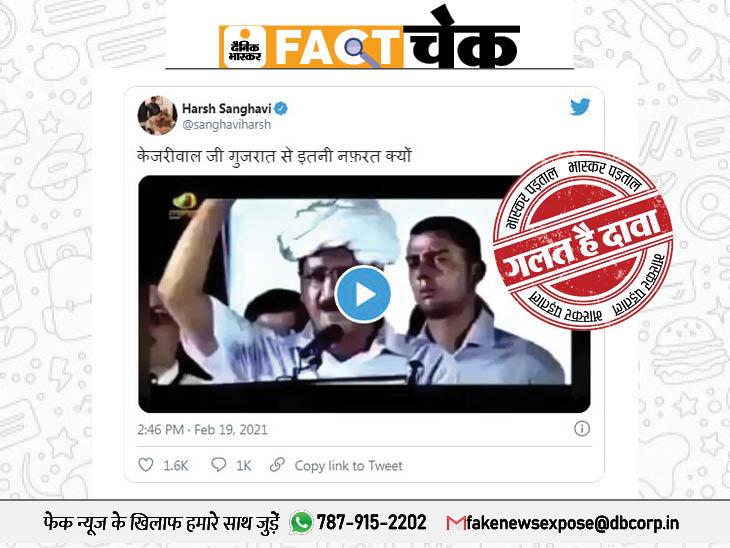 CM अरविंद केजरीवाल ने गुजरात के लोगों से कहा- अगर मेरा विरोध किया तो कुचल दूंगा? जानिएइस वीडियो का सच|फेक न्यूज़ एक्सपोज़,Fake News Expose - Dainik Bhaskar
