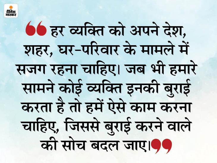 अपने देश, राज्य, नगर, संस्था या परिवार के लिए कोई बुरी बात सुनें तो इनकी प्रतिष्ठा बचाने के प्रयास तुरंत करें|धर्म,Dharm - Dainik Bhaskar