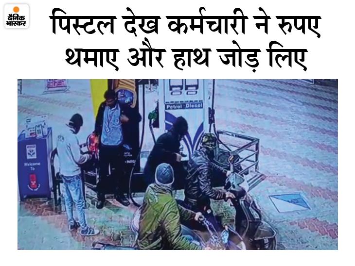 2 स्कूटी पर 4 नकाबपोश पहुंचे, कर्मचारी को पिस्टल दिखा रुपए से भरा बैग लूटा; 6 घंटे बाद पहुंची पुलिस|जयपुर,Jaipur - Dainik Bhaskar