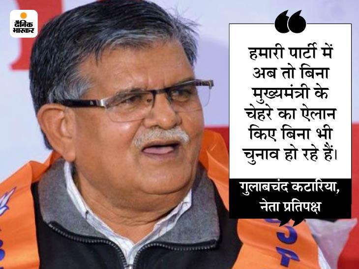 कटारिया बोले- BJP से CM कौन होगा, इसका फैसला पार्लियामेंट्री बोर्ड करेगा, कुछ नेताओं के वफादारी साबित करने से कुछ नहीं होगा उदयपुर,Udaipur - Dainik Bhaskar