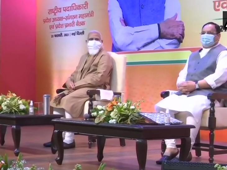 मोदी ने दिल्ली में भाजपा के राष्ट्रीय पदाधिकारियों की बैठक ली, 5 राज्यों के चुनाव और कृषि कानूनों पर बनी रणनीति देश,National - Dainik Bhaskar
