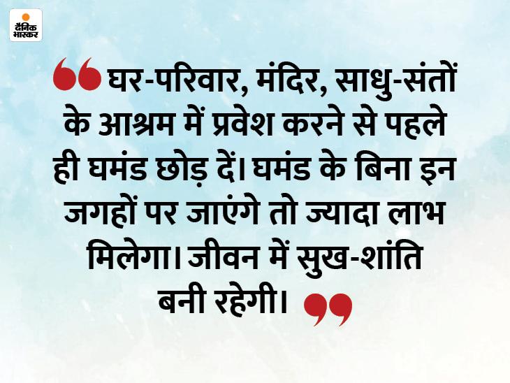कुछ जगहें ऐसी होती हैं, जहां अहंकार नहीं करना चाहिए|धर्म,Dharm - Dainik Bhaskar