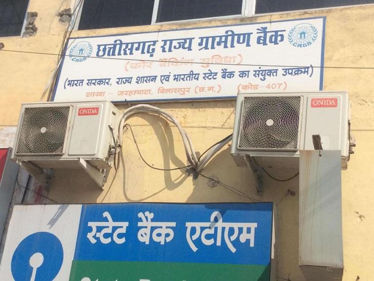 बैंक कर्मचारियों की ग्रेच्युटी में अब DA नहीं जुड़ेगा; CG हाईकोर्ट ने कहा- कर्मचारी के हित सोचकर प्रावधान में बदलाव नहीं कर सकते बिलासपुर,Bilaspur - Dainik Bhaskar