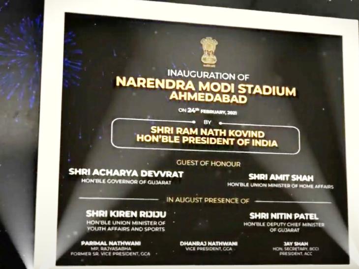 अमित शाह के संसदीय क्षेत्र में मौजूद सरदार पटेल स्टेडियम आज से नरेंद्र मोदी स्टेडियम हुआ, उद्घाटन राष्ट्रपति ने किया क्रिकेट,Cricket - Dainik Bhaskar