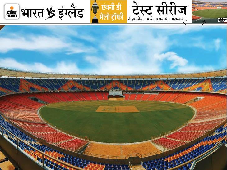क्रिकेट का गुजरात मॉडल:प्रधानमंत्री के नाम के स्टेडियम का राष्ट्रपति ने उद्घाटन किया, ग्राउंड का एक एंड रिलायंस तो दूसरा अदाणी के नाम