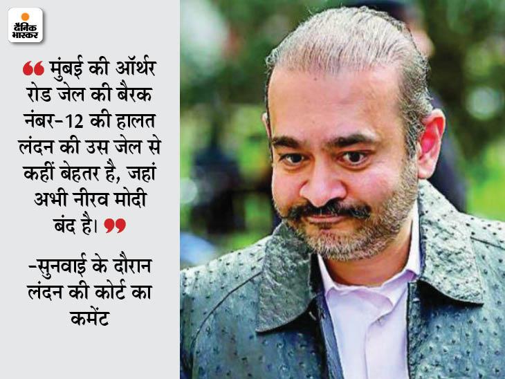 लंदन की कोर्ट ने नीरव मोदी के भारत प्रत्यर्पण की मंजूरी दी, कहा- मुंबई की आर्थर रोड जेल नीरव के लिए फिट|विदेश,International - Dainik Bhaskar