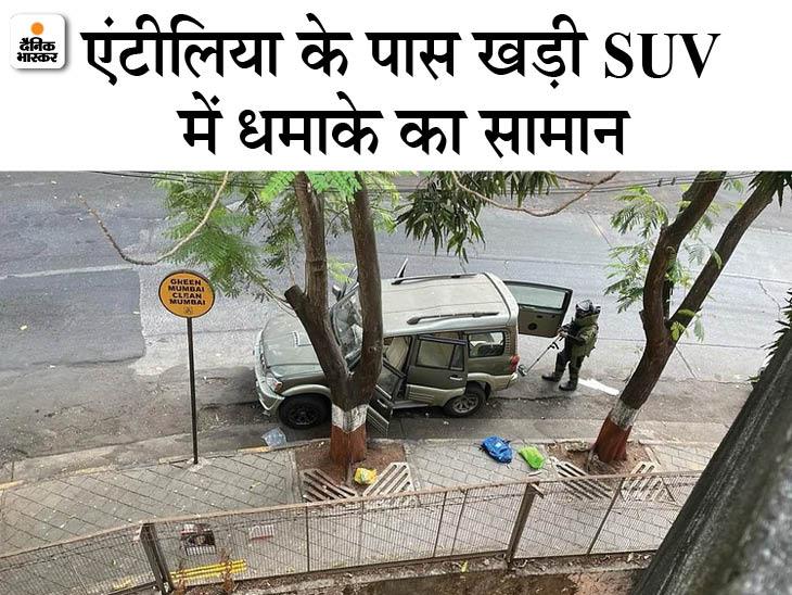 रिलायंस चेयरमैन के घर के पास खड़ी SUV से जिलेटिन की 20 छड़ें मिलीं, गाड़ी का नंबर भी फर्जी निकला|देश,National - Dainik Bhaskar