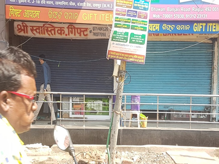 तस्वीर रायपुर के रवि भवन के पिछले हिस्से की दुकानों की है। इनके शटर बंद की असल कहानी बयां कर रहे हैं।