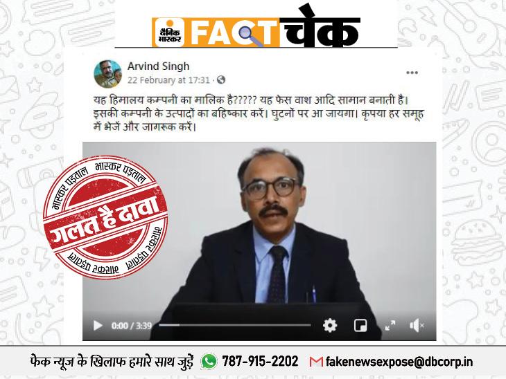 हिमालया कंपनी के मालिक ने मुसलमानों को भड़काया, दिया हिंदू विरोधी बयान? जानिए इस वायरल वीडियो की सच्चाई|फेक न्यूज़ एक्सपोज़,Fake News Expose - Dainik Bhaskar