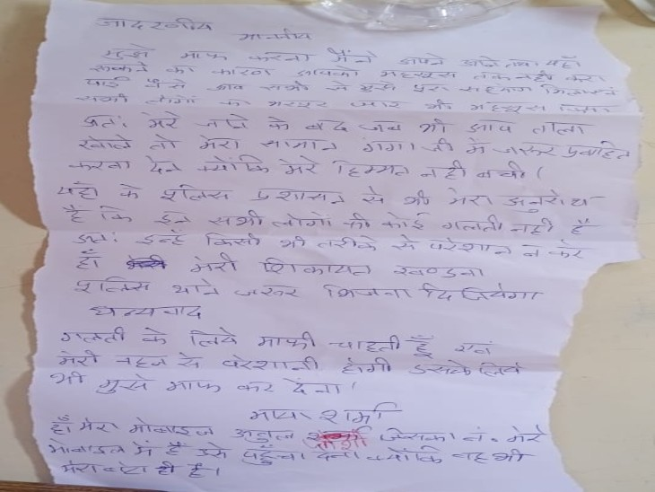 महिला द्वारा लिखित गया गया नोट।