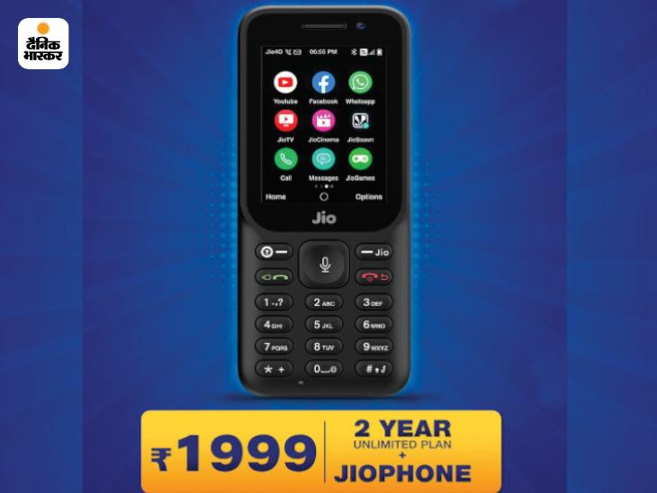 कंपनी ने पेश किया नया जियोफोन 2021 ऑफर, 1999 रु. में फोन के साथ दो साल तक अनलिमिटेड डेटा और कॉलिंग मिलेगी|टेक & ऑटो,Tech & Auto - Dainik Bhaskar