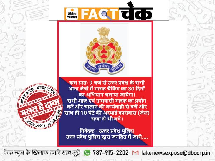 यूपी पुलिस नेशुरू किया मास्क चेकिंग अभियान, मास्क नहीं पहना तो होगी10 घंटे की जेल; जानिएइसका सच फेक न्यूज़ एक्सपोज़,Fake News Expose - Dainik Bhaskar