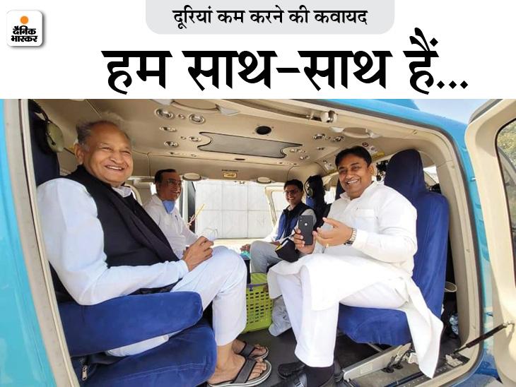 गहलोत-पायलट में कड़वाहट दूर होती दिखी, लोकसभा चुनाव के बाद पहली बार एक ही हेलीकॉप्टर में पहुंचे दोनों नेता राजस्थान,Rajasthan - Dainik Bhaskar